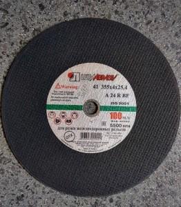 Диск Луга 350 мм для рельсов
